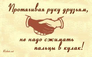 Что в твоем понимании дружба. Цитаты про дружбу