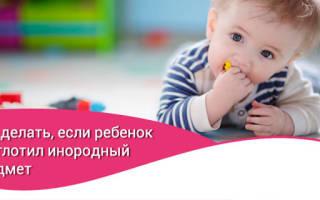 Если ребенок нечаянно проглотил инородное тело — что нужно делать? Что делать, если ребенок проглотил инородное тело