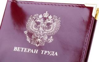 Требования к званию ветеран труда. Особенности оформления звания «Ветеран труда»: как получить этот статус в Московской области