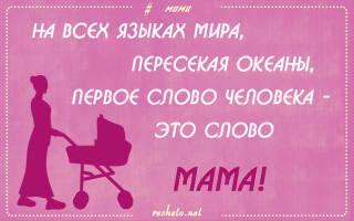 Приятные слова матери. Цитаты про маму