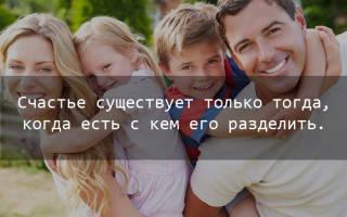 Краткие выражения про семью. Красивые статусы про семью и детей