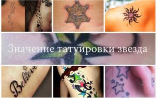 Татуировка красная звезда. Тату звезда: значение и эскизы