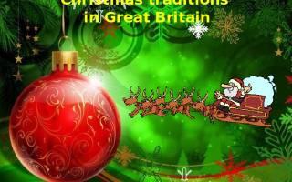 Сочинение светлый праздник рождества». Рождественские традиции. Christmas traditions»
