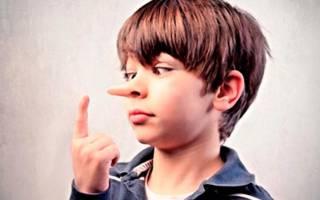 Детская ложь: причины детской лжи и как бороться с детской ложью. Что делать, если ребенок врет: советы для родителей