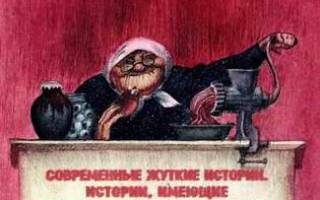 Страшные детские истории. Эдуард Успенский — Самые страшные ужасы: Сказка