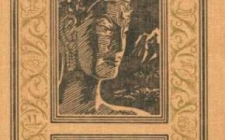 Книга лунный камень читать онлайн. Уильям коллинз — лунный камень