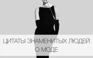 Цитаты на белом фоне о моде. Цитаты известных дизайнеров о моде
