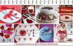 Сервировка и украшение стола на день святого валентина. Декор ко дню святого Валентина — идеи украшения к празднику своими руками