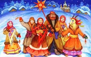 Детям о рождестве. Как правильно колядовать на Рождество, Старый Новый год – что говорить, стихи, песни, костюмы, видео