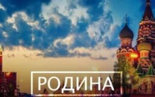 Любовь к родным местам 15.3. Любовь к родным местам. Что такое любовь к Родине в моём понимании