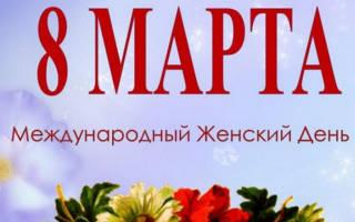 Когда будет праздник 8 марта. Почему это число? Интересные факты, связанные с празднованием женского дня