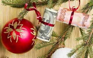 Как сделать так, чтобы желание исполнилось. советы к новому году. Волшебная сила Нового года для привлечения денег в дом. Ритуал на желаемое в новогоднюю ночь