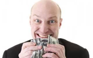 Жадные мужчины: как их распознать, о чем с ними говорить? Скупость и жадность. Жадный мужчина: как распознать и что делать
