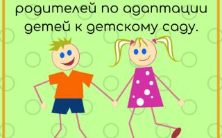 Как адаптировать ребенка к детскому саду: советы детям и взрослым. Адаптация ребенка в детском саду: советы психолога