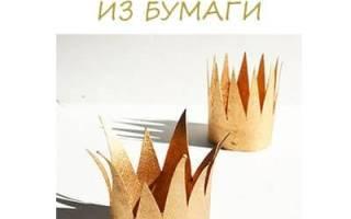 Как вырезать корону из бумаги. Корона из бисера своими руками. Простые идеи короны для ребенка