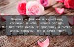 Статусы про дочек и мам. Цитаты про маму и дочку