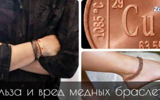 Медный браслет как правильно носить. Медный браслет: польза и вред. Про уровень меди в организме