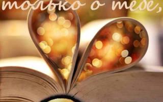 Гифы признание в любви мужу со словами. Красивые стихи, проза, смс-сообщения и открытки с признанием в любви любимому мужчине