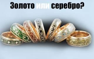 С чем носить серебро: камни, одежда и настроение. Можно ли носить серебряные обручальные кольца. Можно ли носить серебро, если обручальное кольцо золотое