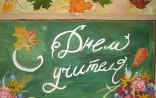 Необычная газета ко дню учителя. Стенгазета на День учителя своими руками на ватмане: шаблоны и пошаговые фото. Как нарисовать плакат ко Дню учителя