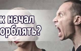 Муж обижает и бьет жену. Что делать, если муж постоянно оскорбляет и унижает? Даем отпор