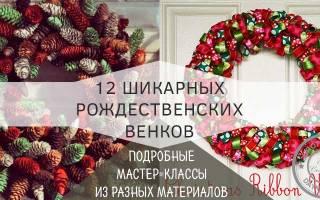 Самодельный новогодний венок. Как сделать Рождественский венок: своими руками, пошагово, на дверь, на стол, из шишек, из веток, из мишуры, мастер класс