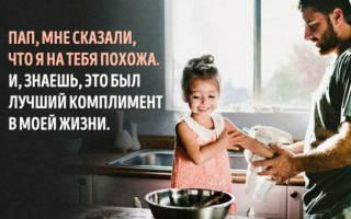 Трогательные статусы отцов про детей. Красивые статусы про любимого папу, дочку и сына