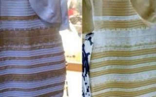 Прикол про платье какого цвета объяснение. Сине-черное или бело-золотое: в чем секрет нашумевшего платья? Что говорит наука