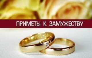 Приметы для незамужних девушек: как выйти замуж. Приметы для незамужних — что делать, чтобы пойти под венец