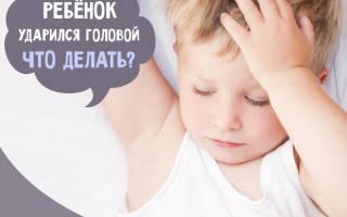 Ребенок в 2 года ударился головой. Что делать, если ребенок упал и ударился головой
