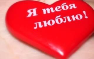 Как реагировать на признание в любви? Что делать, если мальчик признался в любви и предложил встречаться