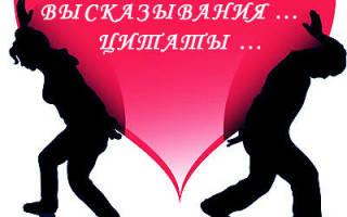 Любовь и ревность. Афоризмы, высказывания, цитаты о любви и ревности. Ревность. Офигенные фразы о ревности