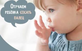 Ребенок сосет палец: причины и как с ними бороться. Как отучить ребенка сосать палец: советы родителям