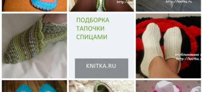 Вязанные тапочки женские спицами с описанием работы. Козырек — мастер-класс для начинающих. Тапочки-носочки, вязанные спицами, схема