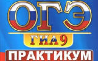 Огэ русский язык вариант 10. Инструкция по выполнению работы
