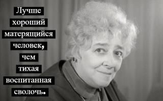 Статус про свекровь от фаины раневской. Фразы фаины раневской.