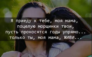 Статус про маму ты только живи. Статусы про маму красивые со смыслом