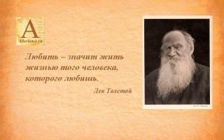 Лев толстой — где любовь, там и бог. Л. Н. Толстой о жизни и любви
