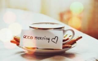 Приветствие с добрым утром своими словами. Смс с добрым утром